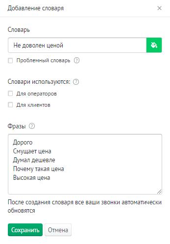Пример заполнения собственного словаря в Речевой аналитике Roistat.