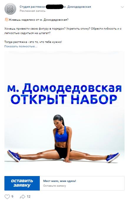 Пример таргетированной рекламы во ВКонтакте.
