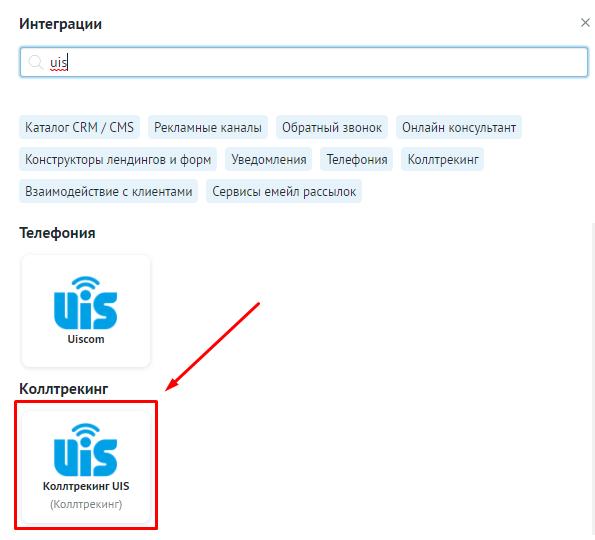 Интеграции с Roistat: подключение интеграции с коллтрекингом UIS.