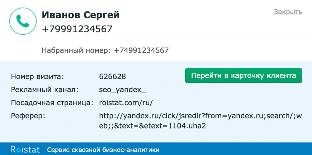Пример всплывающей карточки информацией о пользователе.