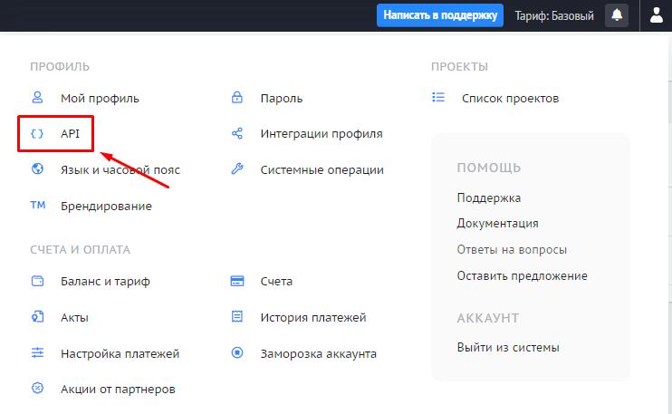 API-ключ на листе «Настройки»