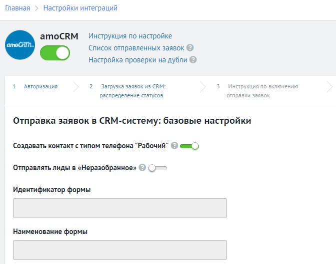 Настройка интеграции Roistat с amoCRM — возможность создавать контакт с типом телефона «Рабочий»