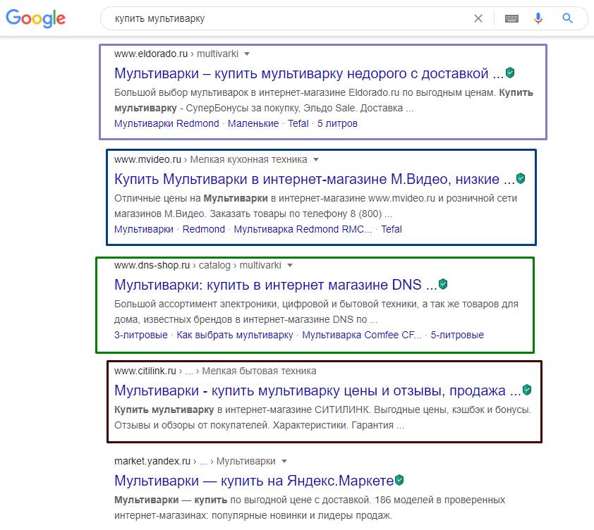Google запрос «купить мультиварку»