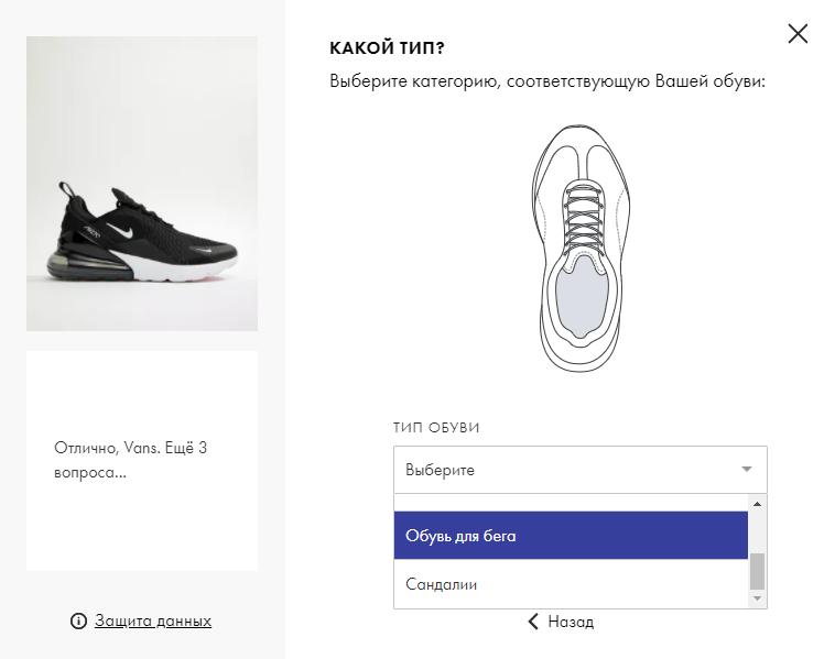 Выбор обуви в интернет-магазине ASOS