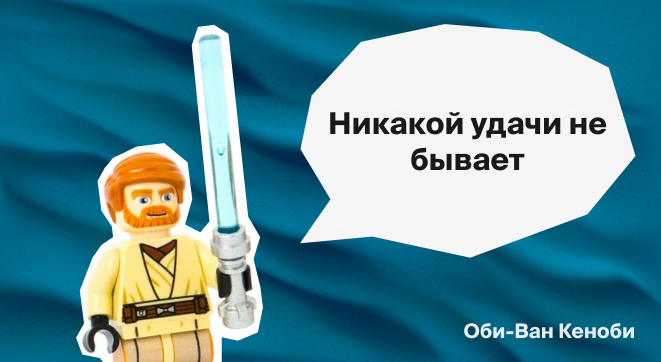 Надпись на картинке: «Никакой удачи не бывает», — Оби-Ван Кеноби.