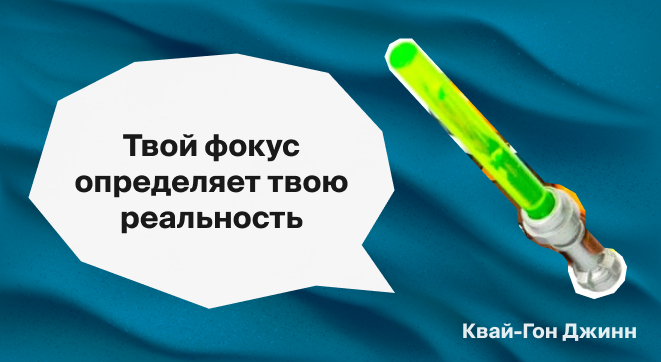 Надпись на картинке: «Твой фокус определяет твою реальность», — Квай-Гон Джинн.