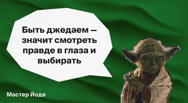 Надпись на картинке: «Быть джедаем — значит смотреть правде в глаза и выбирать», — Мастер Йода.