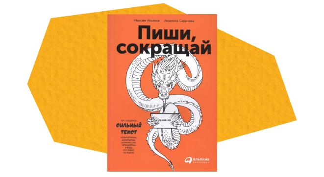 «Пиши, сокращай», Максим Ильяхов и Людмила Сарычева, издательство Альпина Паблишер.