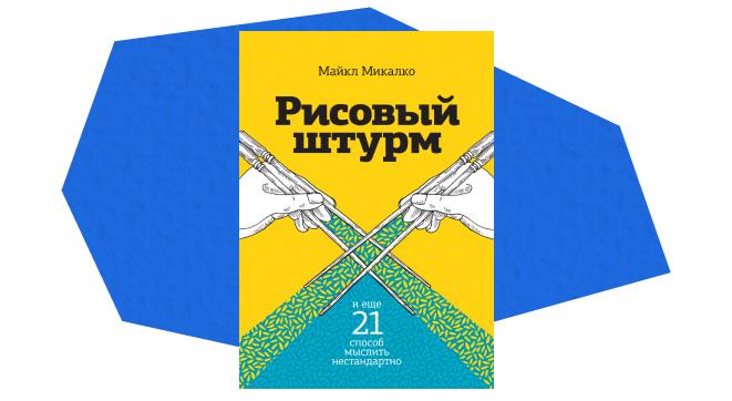 5 книг маркетолога: «Рисовый штурм и ещё 21 способ мыслить нестандартно», Майкл Микалко, издательство Манн, Иванов и Фербер.