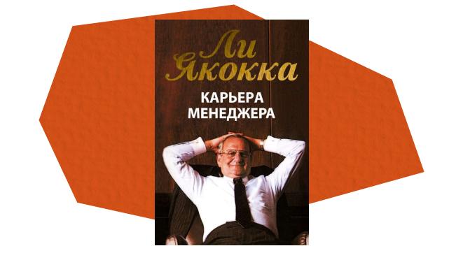 «Карьера менеджера», Ли Якокка, издательство Попурри.