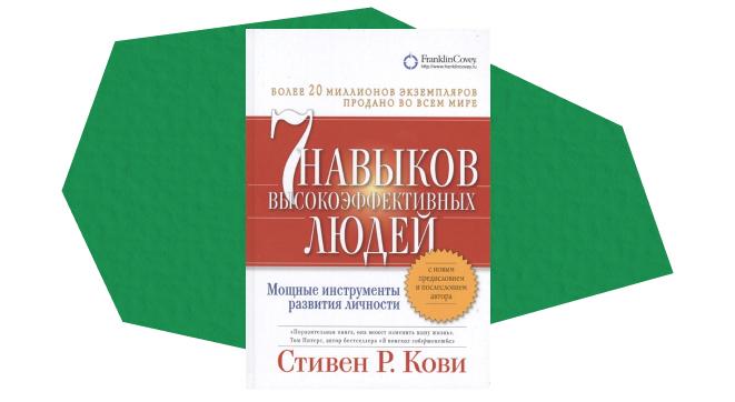 5 книг маркетолога: «7 навыков высокоэффективных людей», Стивен Кови, издательство Альпина Паблишер.