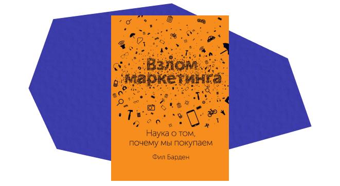 5 книг маркетолога: «Взлом маркетинга. Наука о том, почему мы покупаем», Фил Барден, издательство Манн, Иванов и Фербер.