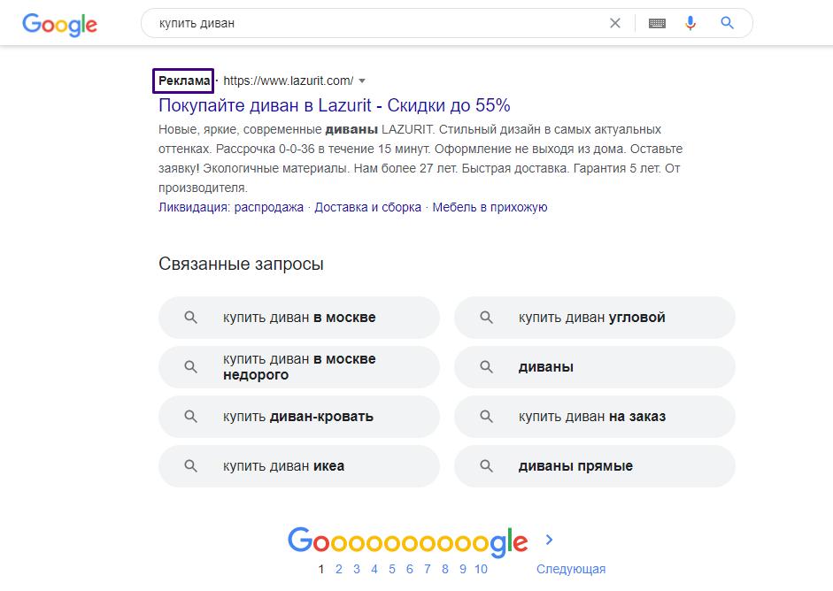 Пример размещения рекламных объявлений в Google под органической выдачей