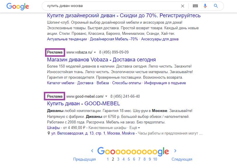 Пример размещения рекламных объявлений в Google на второй и остальных страницах