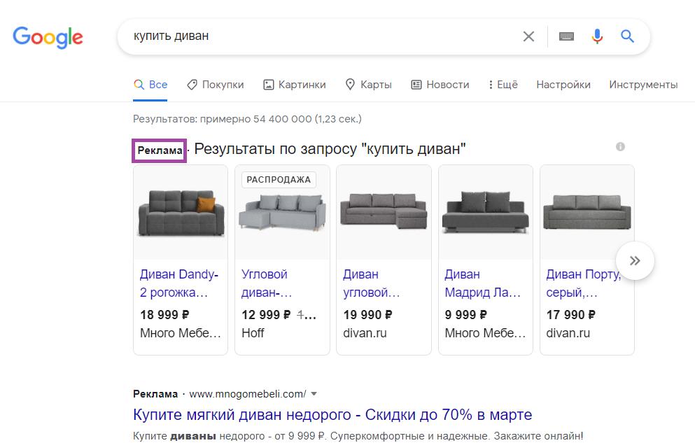 Пример размещения рекламных объявлений в Google над органической выдачей