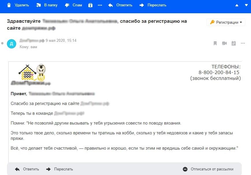 Пример приветственного письма