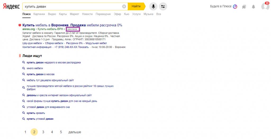Пример динамических показов в Яндексе