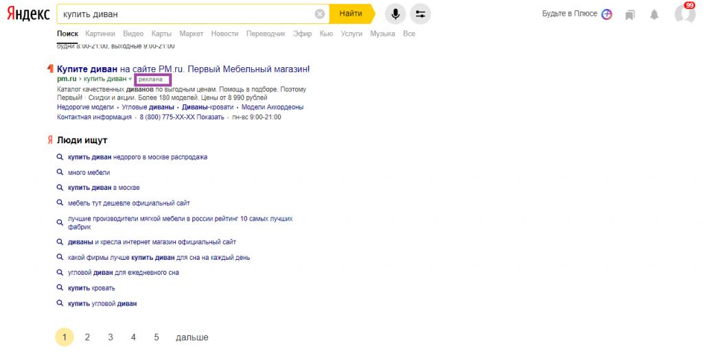 Пример гарантированных показов в Яндексе