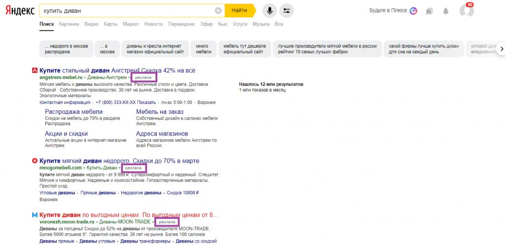 Пример спецразмещения в Яндексе