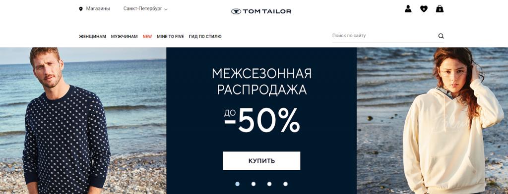 Пример акции, скрин сайта Tom Tailor.