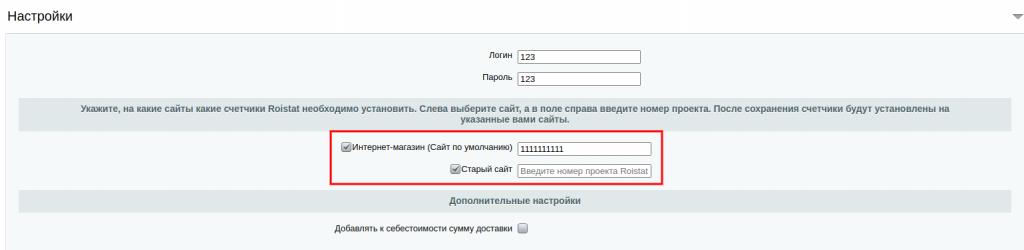 Настройки интеграции Roistat и 1С-Битрикс.