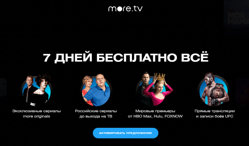 Пример бесплатного пробного периода, скрин с сайта more.tv.