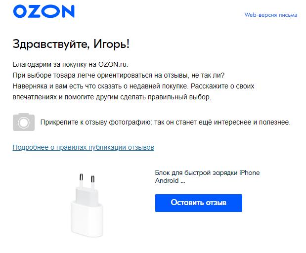 Пример письма с просьбой оставить отзыв от Ozon.