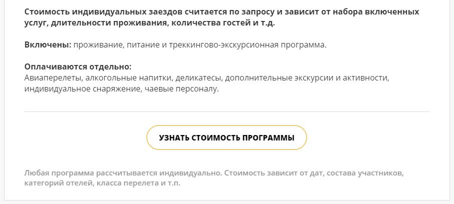 Изменения на сайте: Описание тура на сайте sodis.ru, вместо цены — кнопка «Узнать стоимость программы».