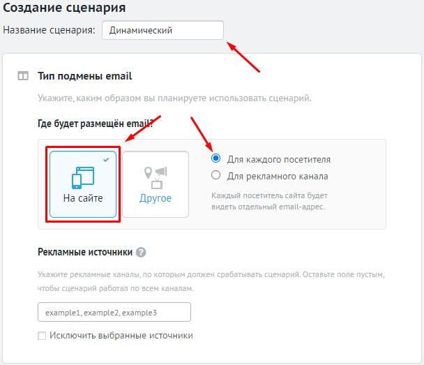 Сценарий Email-трекинга Roistat, при котором email-адрес будет подменяться для каждого посетителя.