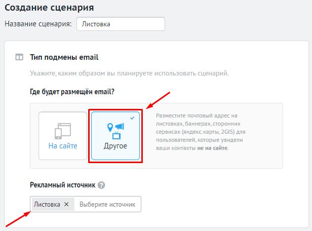 Сценарий Email-трекинга Roistat, при котором подменный email будет размещён не на сайте компании.