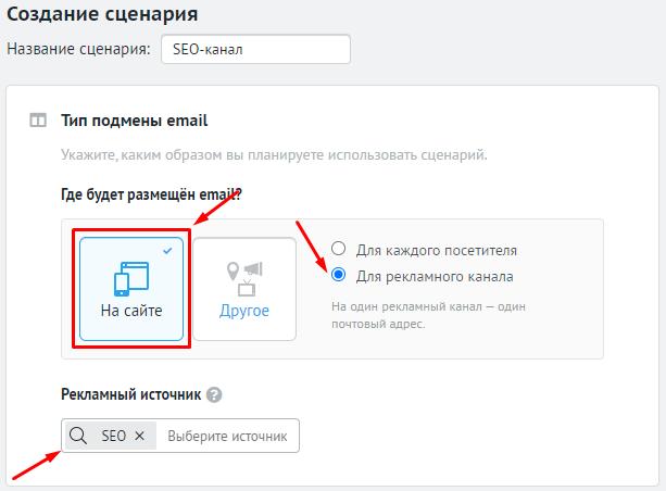 Сценарий Email-трекинга Roistat, при котором за каналом трафика будет закреплён свой подменный email.