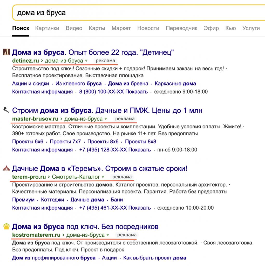 Отчёт по контекстной рекламе: реклама строительства деревянных домов в поиске Яндекс.