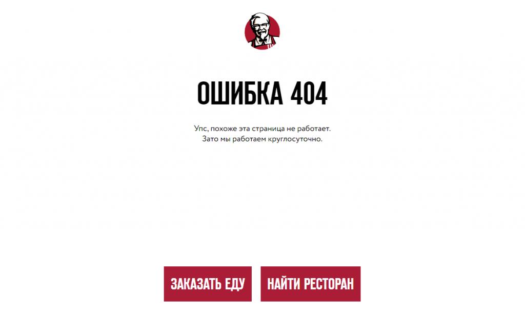 Пример страницы 404 на сайте KFC.