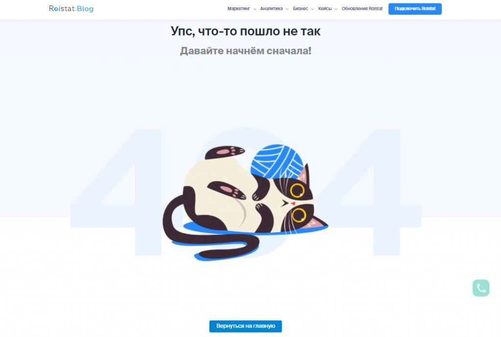 Пример страницы 404 в блоге Roistat.