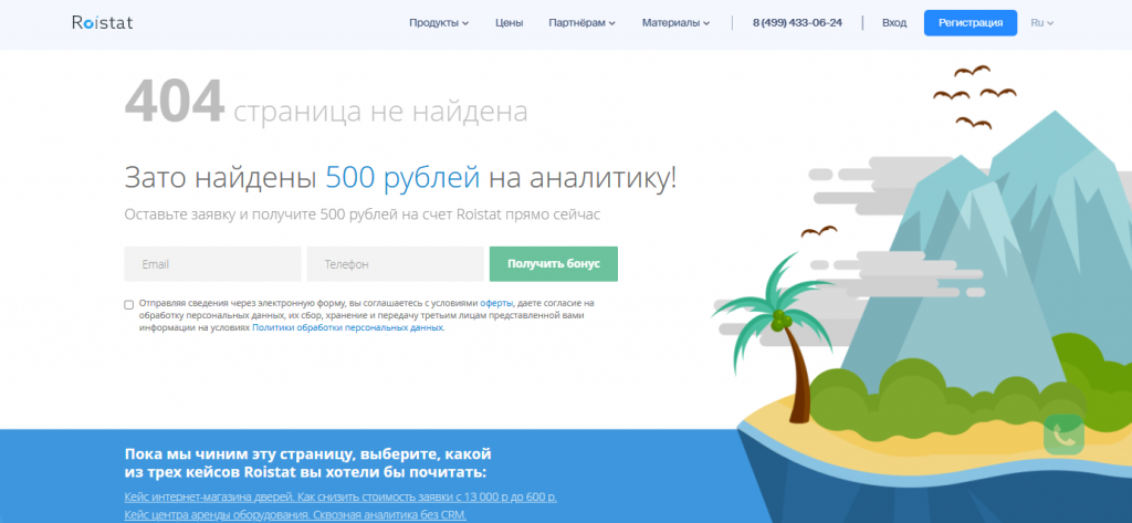Пример страницы 404 на сайте Roistat.
