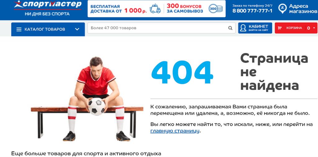 Пример страницы 404 на сайте Спортмастер.