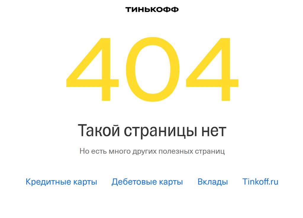 Пример страницы 404 на сайте банка Тинькофф.
