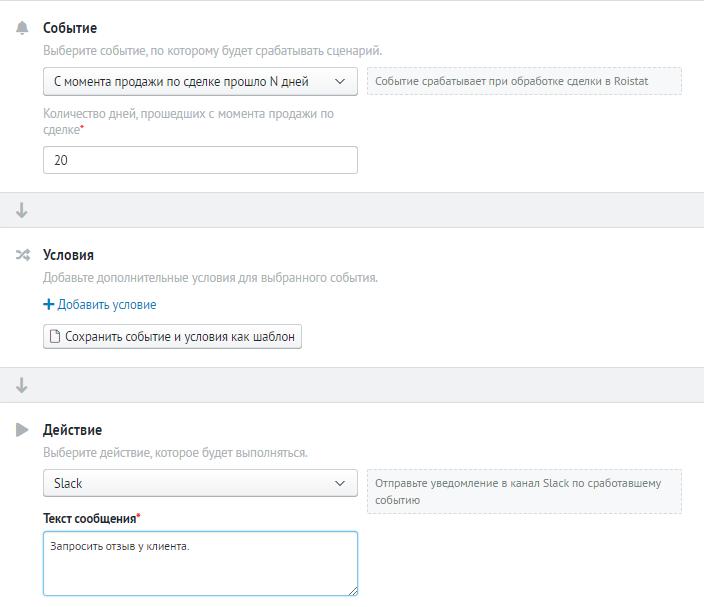 Повторные продажи: сценарий сервиса «Автоматизация маркетинга» Roistat.