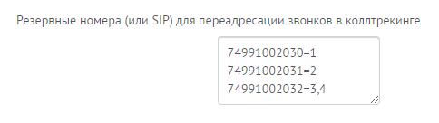 Обновления Roistat в мае 2021: пример закрепления несколько резервных номеров.