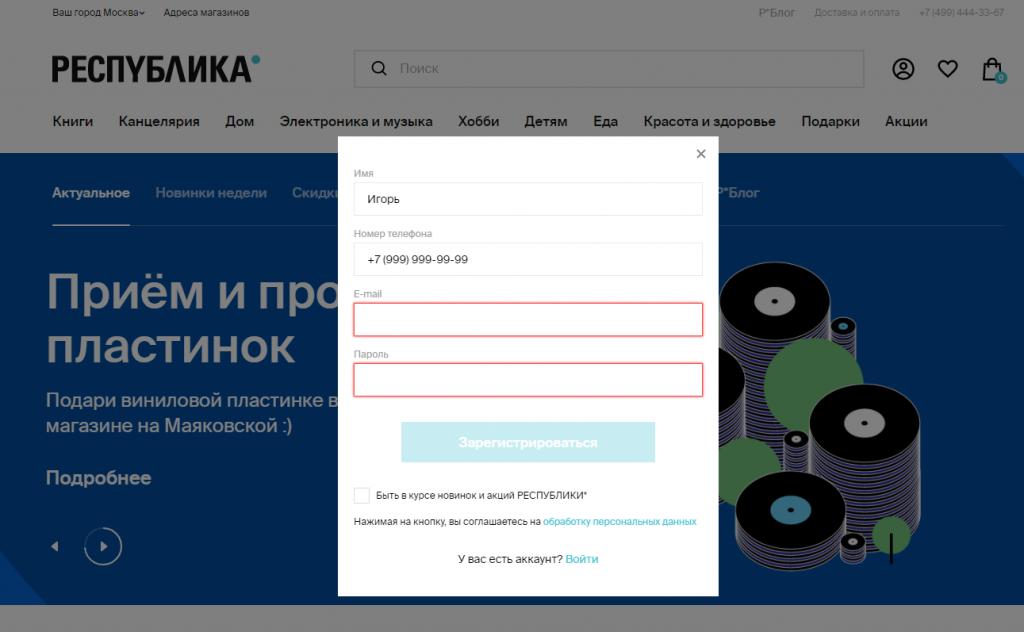 На сайте Республики красным выделили незаполненные поля, а кнопку сделали полупрозрачной — она пока недоступна.