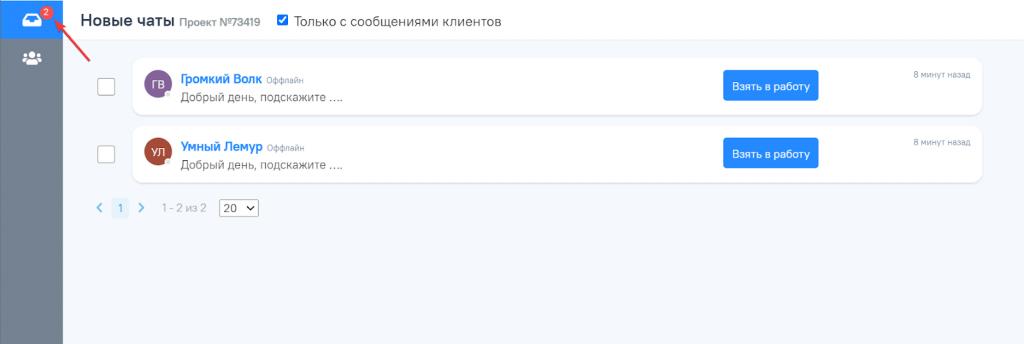 Обновления Roistat в мае 2021: пример новых обращений в приложении Онлайн-чата.
