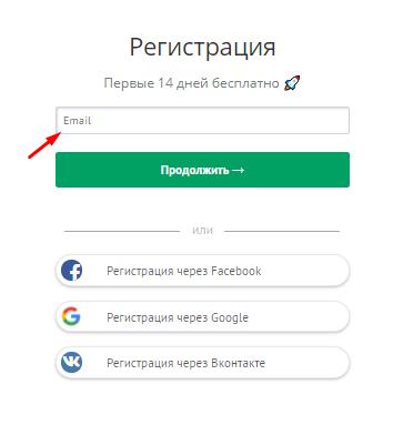 Подсказки в форме регистрации Roistat.