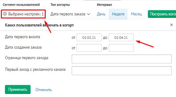 Как задать настройки для построения когортного анализа в сервисе от Roistat.