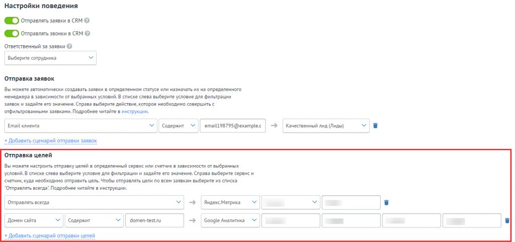 Пример настройки отправки целей в Яндекс.Метрику и Google Analytics/