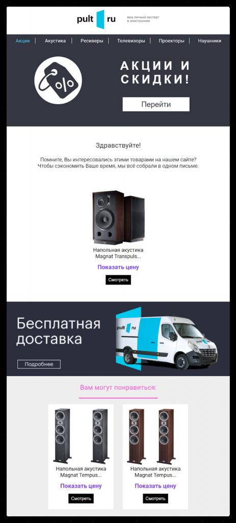 Пример рассылки от Пульт.ру.