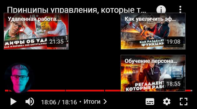 Пример анонсов видео в конце ролика на канале Германа Гаврилова.