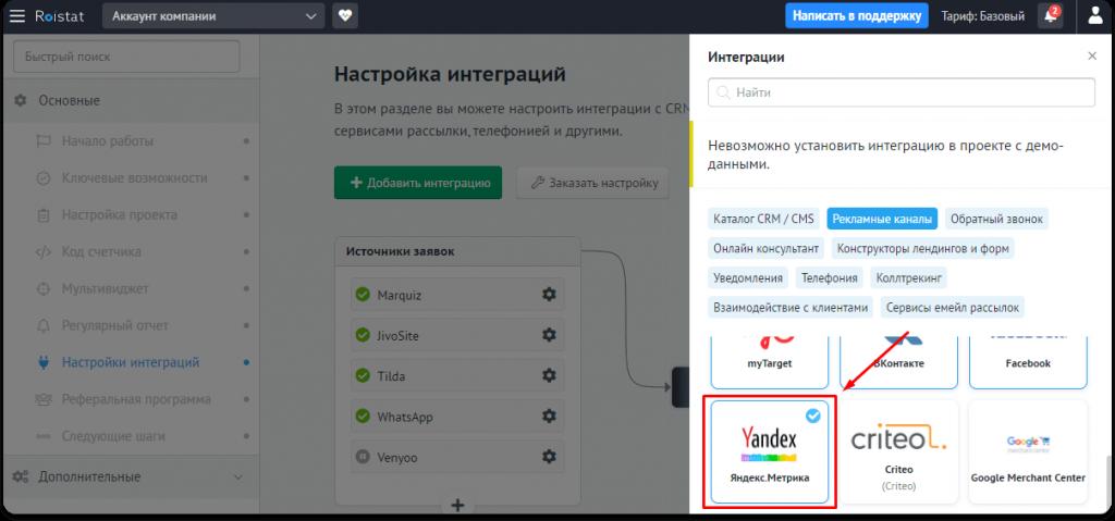Подключение интеграции Яндекс.Метрики и Roistat.