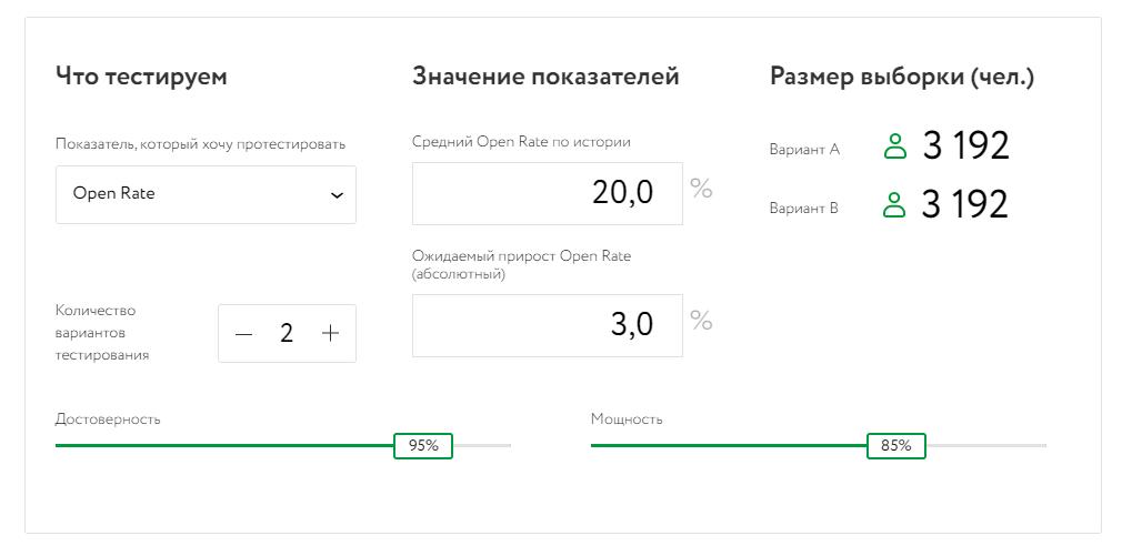В Mindboх можно посчитать размер выборки, указав значения тестируемых показателей и ожидания по достоверности